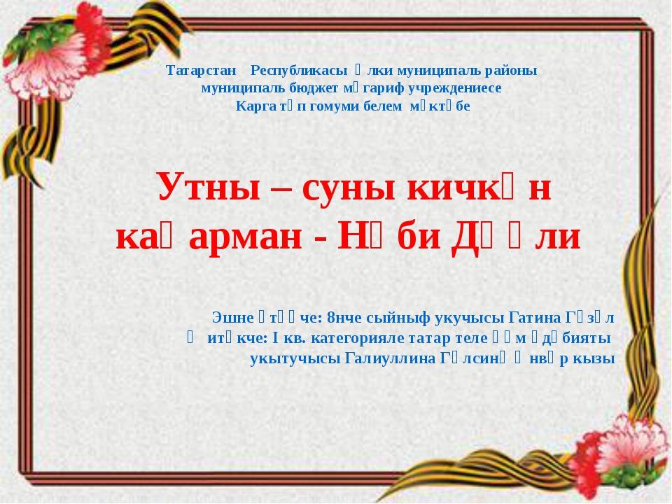 Татарстан Республикасы Әлки муниципаль районы муниципаль бюджет мәгариф учре...