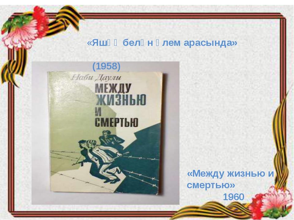 «Яшәү белән үлем арасында» (1958) «Между жизнью и смертью» 1960