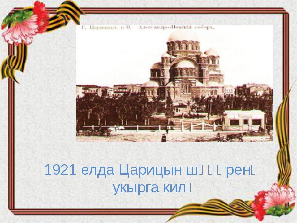 1921 елда Царицын шәһәренә укырга килә