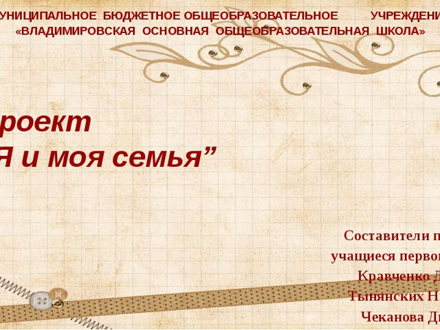 """Проект """"Я и моя семья"""" Составители проекта учащиеся первого класса Кравченко..."""