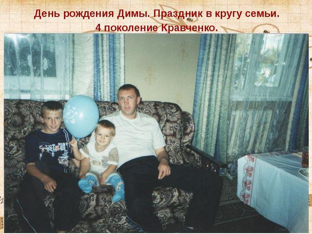 День рождения Димы. Праздник в кругу семьи. 4 поколение Кравченко.