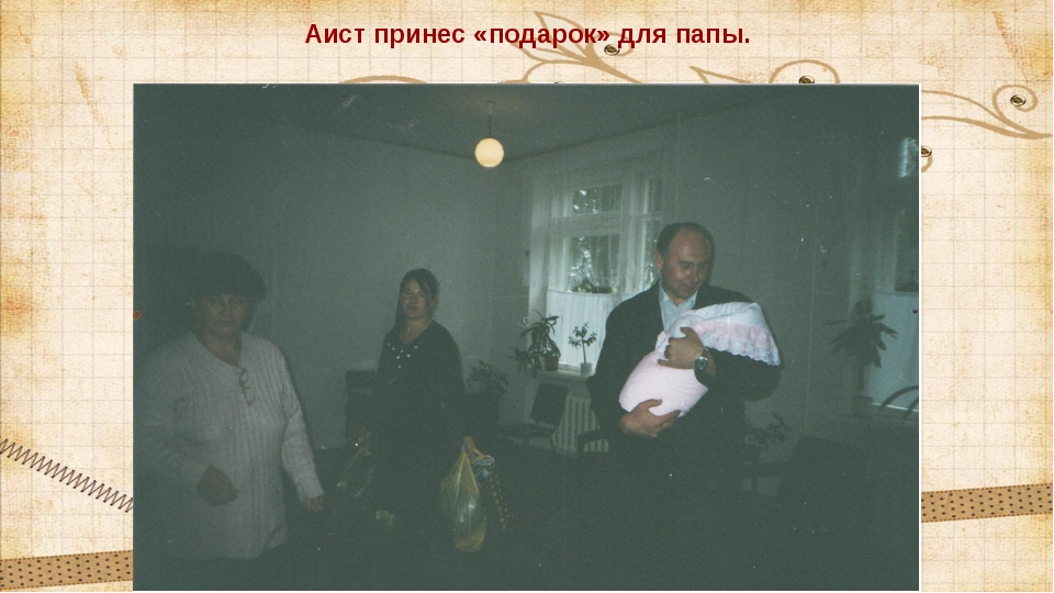 Аист принес «подарок» для папы.