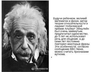 Будучи ребенком, великий математик и физик, автор теории относительности и л