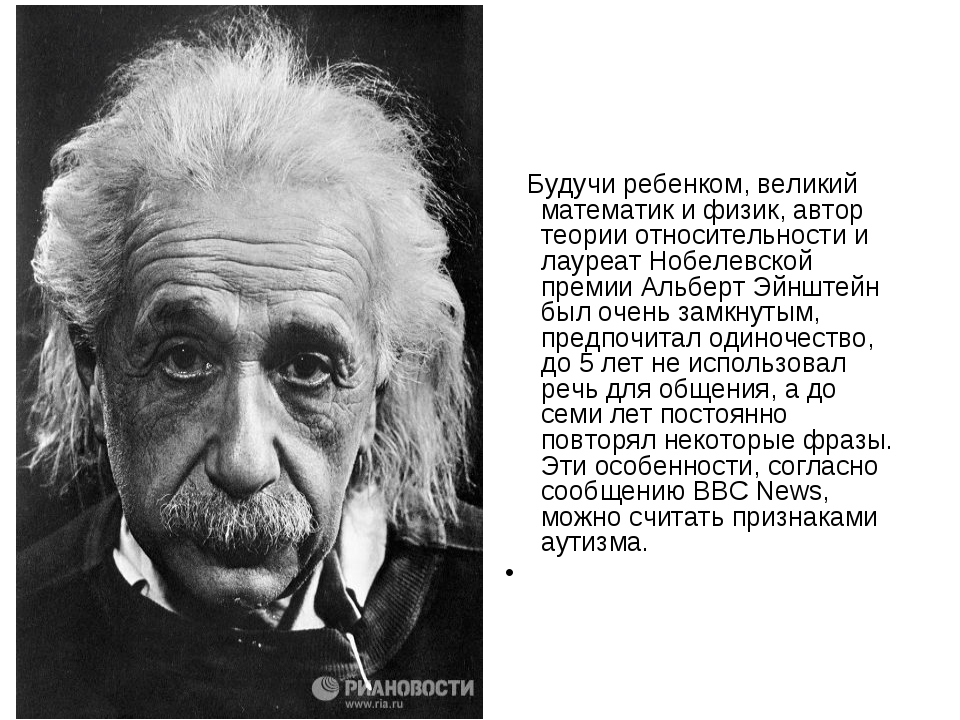 Будучи ребенком, великий математик и физик, автор теории относительности и л...