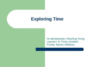 Exploring Time по материалам «Teaching Young Learners To Think» (Herbert Puch