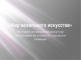 «Мир вокального искусства» Историко-музыкальный репертуар выступления на откр