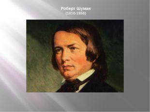 Роберт Шуман (1810-1856)