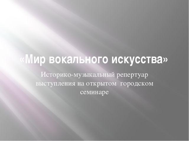 «Мир вокального искусства» Историко-музыкальный репертуар выступления на откр...