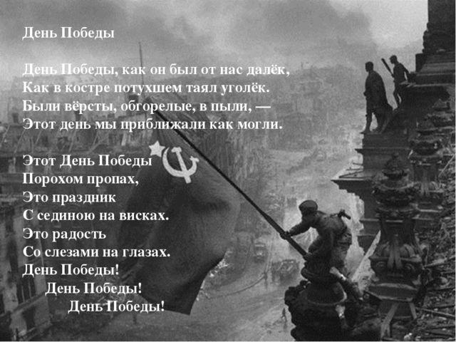 День Победы День Победы, как он был от нас далёк, Как в костре потухшем таял...
