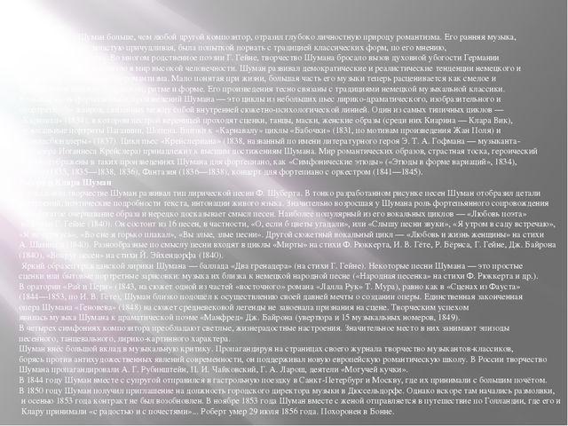 Творчество В своей музыке Шуман больше, чем любой другой композитор, отразил...