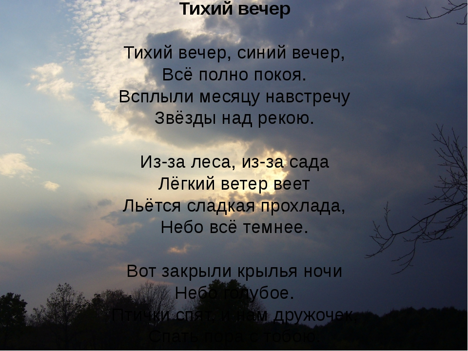 Тихий вечер Тихий вечер, синий вечер, Всё полно покоя. Всплыли месяцу навстре...