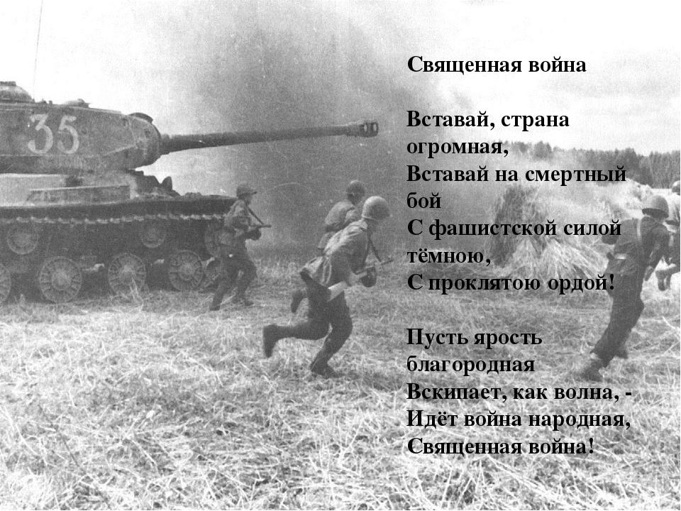 Священная война Вставай, страна огромная, Вставай на смертный бой С фашистск...