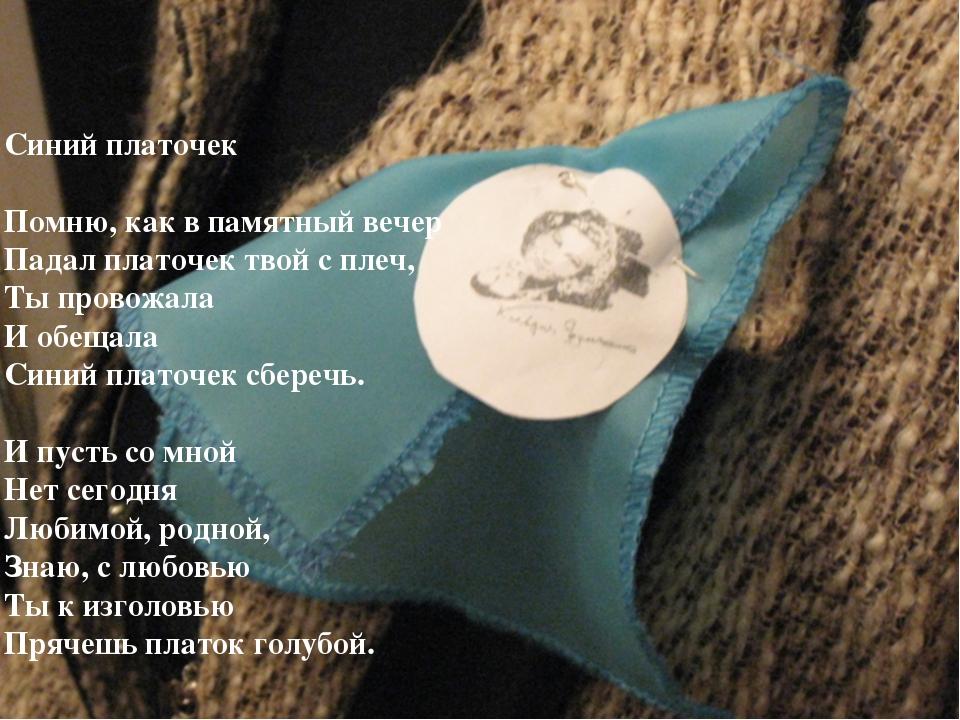 Синий платочек Помню, как в памятный вечер Падал платочек твой с плеч, Ты про...