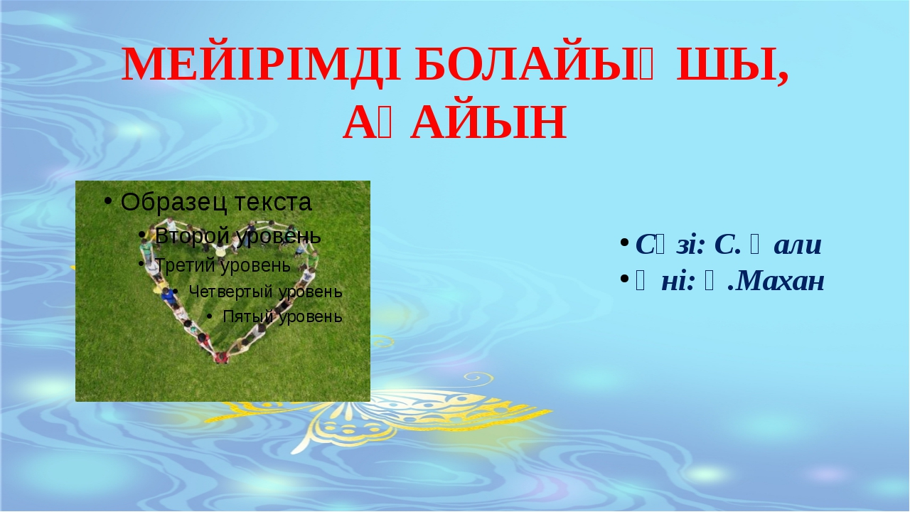 МЕЙІРІМДІ БОЛАЙЫҚШЫ, АҒАЙЫН Сөзі: С. Қали Әні: Қ.Махан
