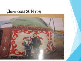 День села 2014 год