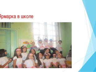 Ярмарка в школе