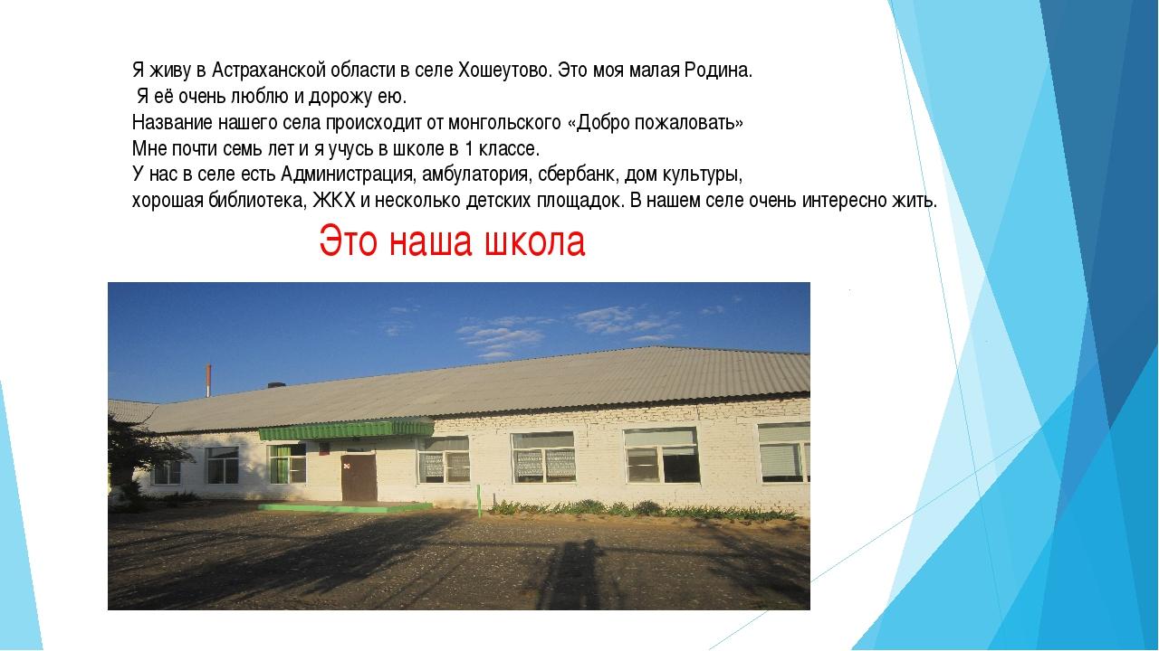 Я живу в Астраханской области в селе Хошеутово. Это моя малая Родина. Я её оч...