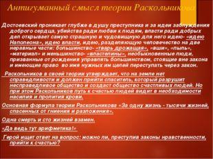 Антигуманный смысл теории Раскольникова Достоевский проникает глубже в душу п