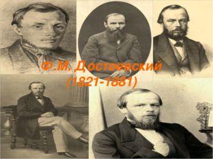 Ф.М. Достоевский (1821-1881)