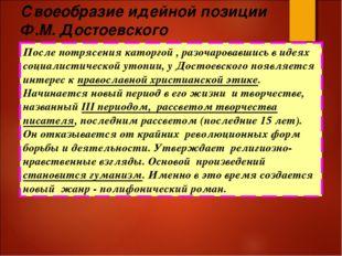 Своеобразие идейной позиции Ф.М. Достоевского После потрясения каторгой , раз