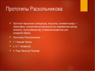 Прототипы Раскольникова Прототип персонажа (литература, искусство, кинематогр