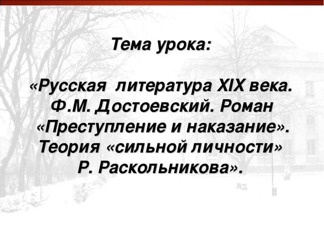 Тема урока: «Русская литература XIX века. Ф.М. Достоевский. Роман «Преступле...