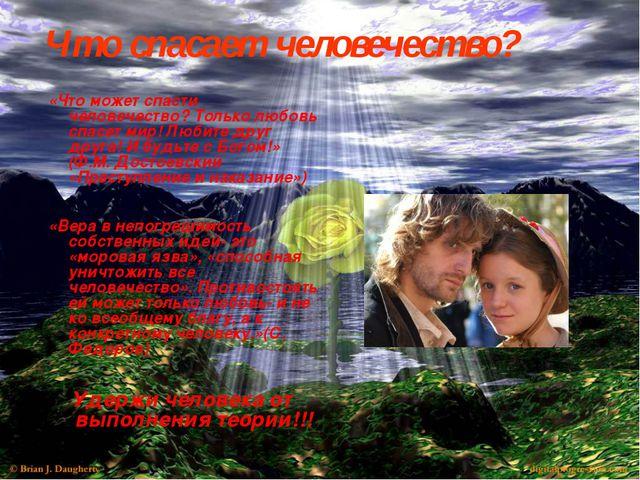 Что спасает человечество? «Что может спасти человечество? Только любовь спасе...