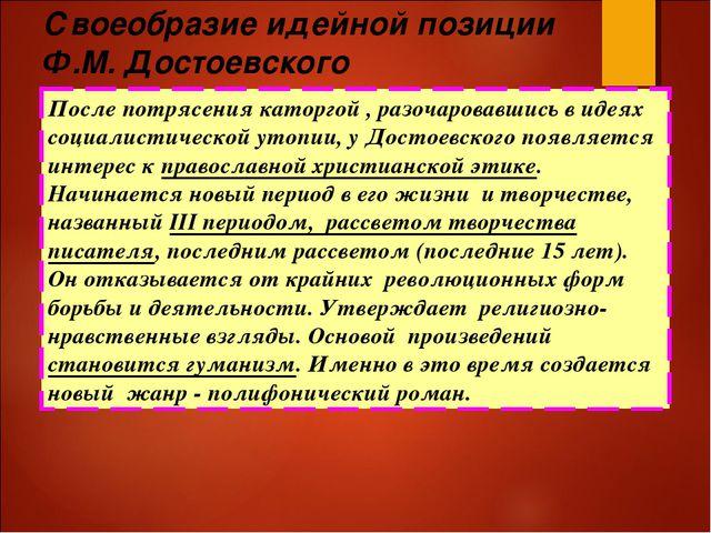 Своеобразие идейной позиции Ф.М. Достоевского После потрясения каторгой , раз...