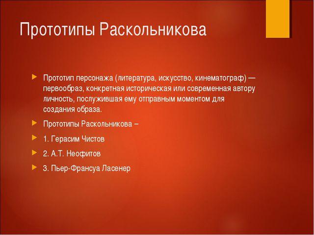 Прототипы Раскольникова Прототип персонажа (литература, искусство, кинематогр...