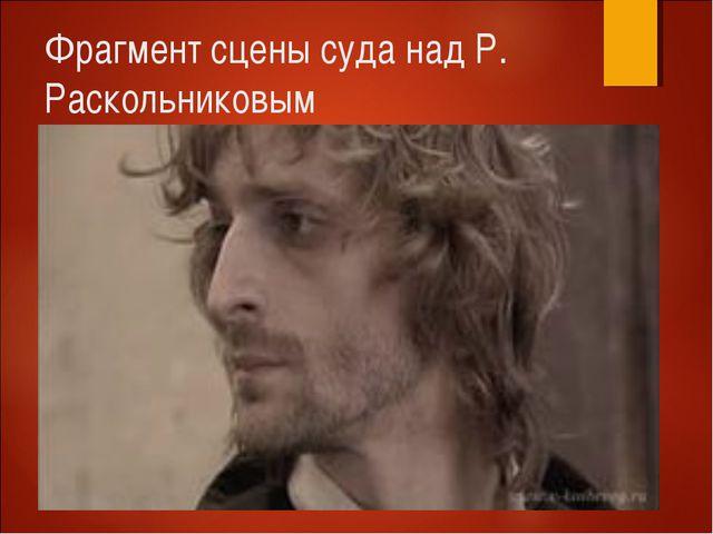Фрагмент сцены суда над Р. Раскольниковым