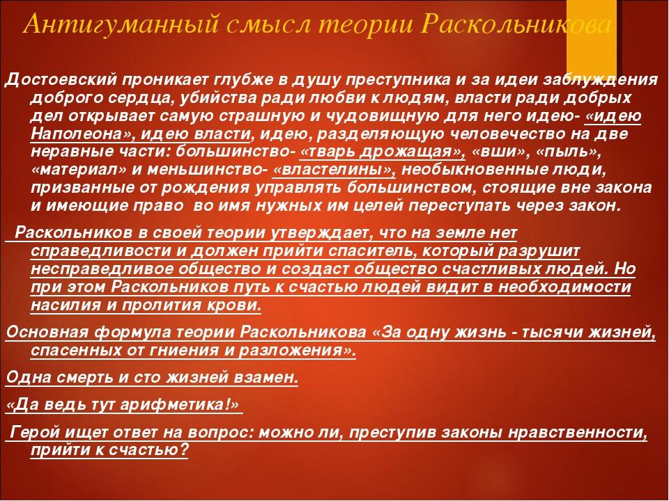 Антигуманный смысл теории Раскольникова Достоевский проникает глубже в душу п...
