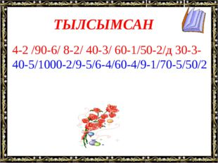 4-2 /90-6/ 8-2/ 40-3/ 60-1/50-2/д 30-3- 40-5/1000-2/9-5/6-4/60-4/9-1/70-5/50/