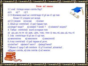 Тест жұмысы 1.Қазақ тілінде неше септік бар? а) 6 в) 7 с) 5 2.Сөйлемнен шығыс