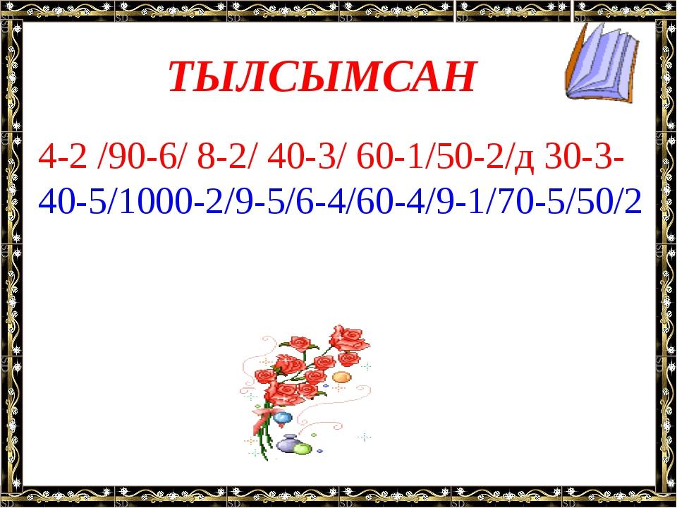 4-2 /90-6/ 8-2/ 40-3/ 60-1/50-2/д 30-3- 40-5/1000-2/9-5/6-4/60-4/9-1/70-5/50/...