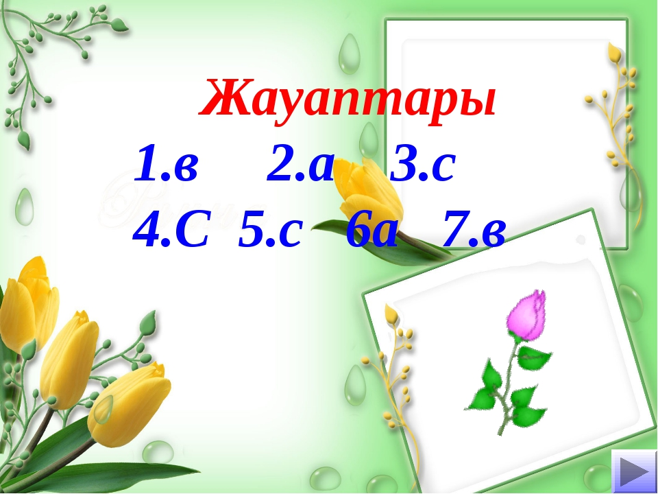 Жауаптары 1.в 2.а 3.с 4.С 5.с 6а 7.в