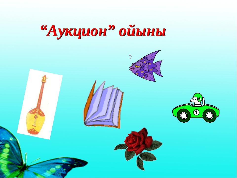 """""""Аукцион"""" ойыны"""