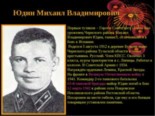 Юдин Михаил Владимирович Первым туляком – Героем Советского Союза был урожене