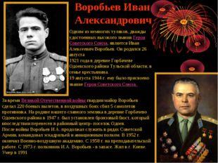 Одним из немногих туляков, дважды удостоенных высокого звания Героя Советског