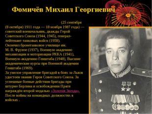 Фомичёв Михаил Георгиевич Михаи́л Гео́ргиевич Фомичёв (25 сентября (8 октября