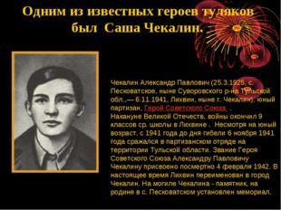 Одним из известных героев туляков был Саша Чекалин. Чекалин Александр Павлов