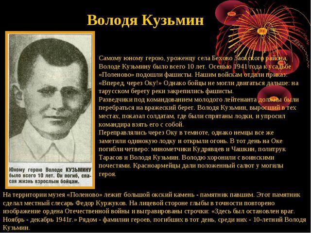 Володя Кузьмин Самому юному герою, уроженцу села Бехово Заокского района, Вол...