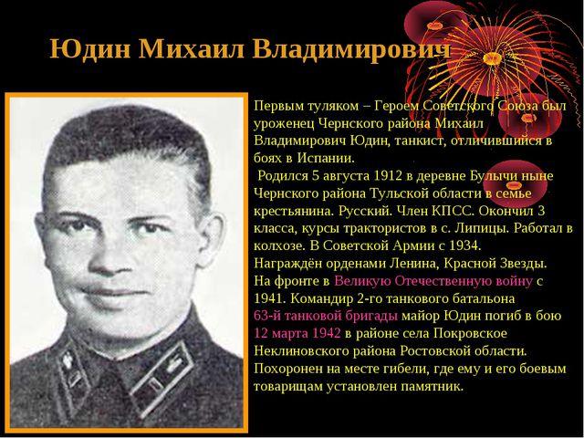Юдин Михаил Владимирович Первым туляком – Героем Советского Союза был урожене...