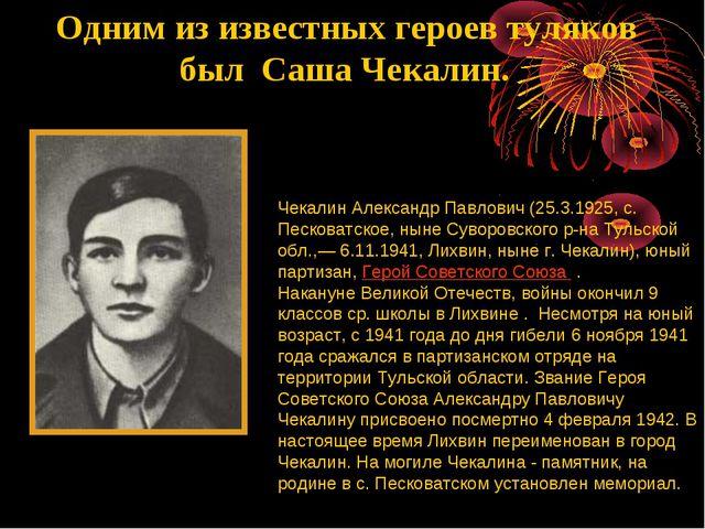 Одним из известных героев туляков был Саша Чекалин. Чекалин Александр Павлов...