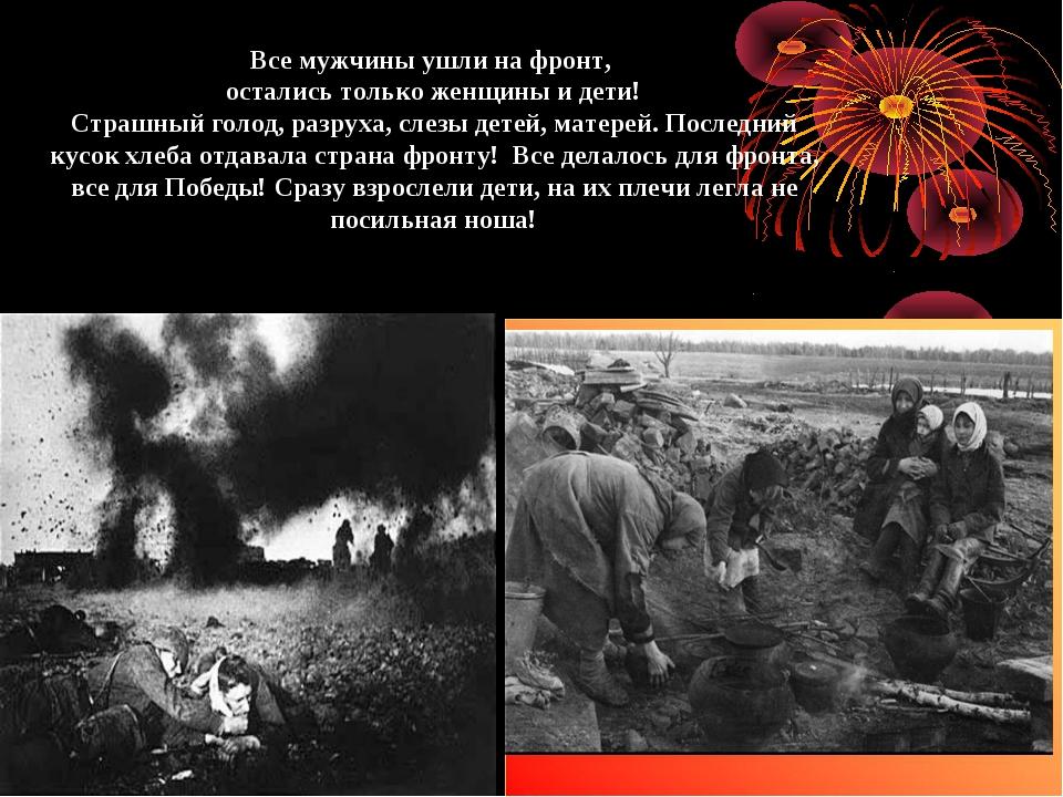 Все мужчины ушли на фронт, остались только женщины и дети! Страшный голод, ра...