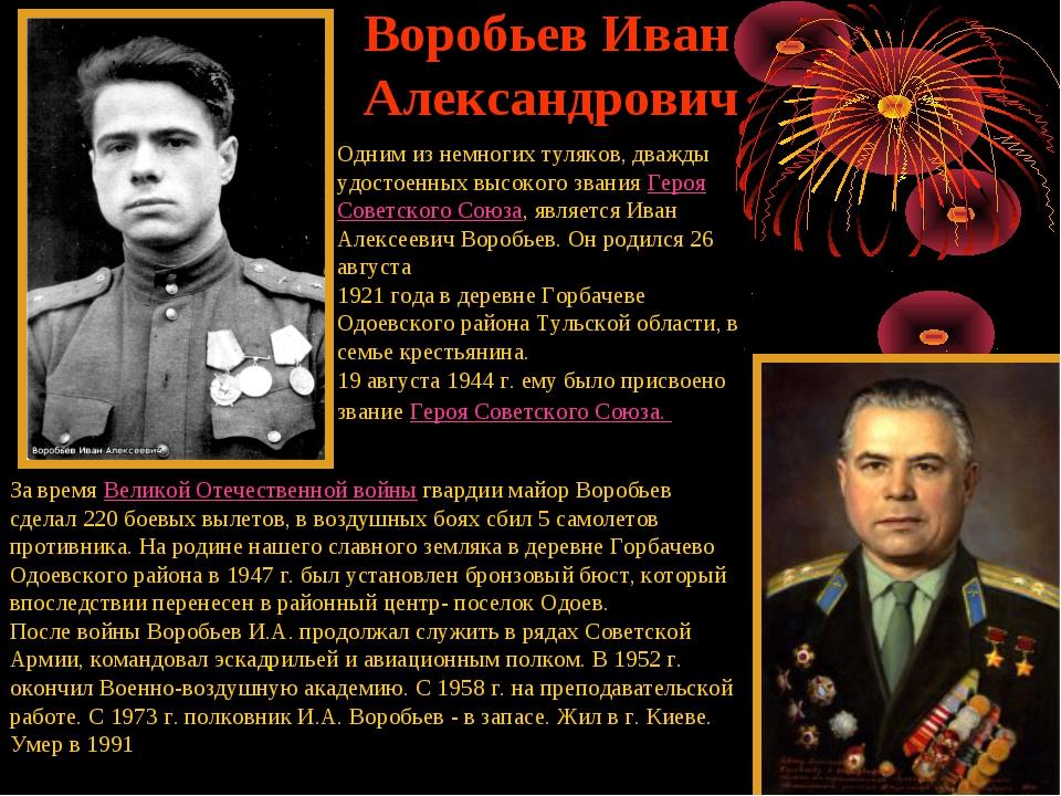Одним из немногих туляков, дважды удостоенных высокого звания Героя Советског...