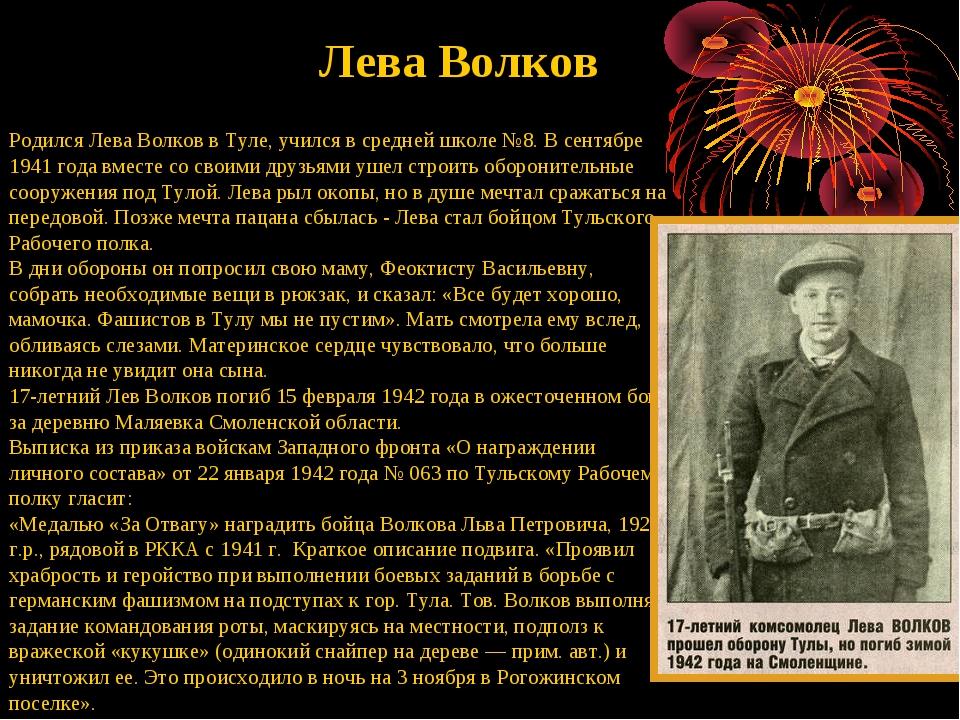 Родился Лева Волков в Туле, учился в средней школе №8. В сентябре 1941 года в...