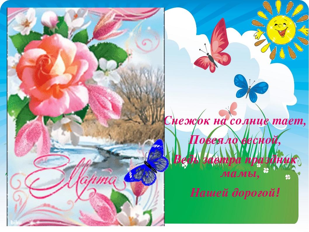 Снежок на солнце тает, Повеяло весной, Ведь завтра праздник мамы, Нашей дорог...