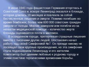 В июне 1941 года фашистская Германия вторглась в Советский Союз и, вскоре Ле