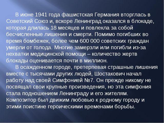 В июне 1941 года фашистская Германия вторглась в Советский Союз и, вскоре Ле...
