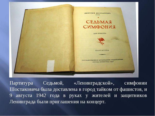 Партитура Седьмой, «Ленинградской», симфонии Шостаковича была доставлена в го...